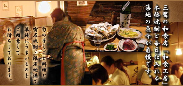 三鷹の居酒屋「和食工房」宴会、焼酎、日本酒